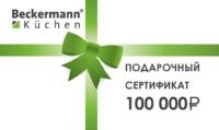 Подарочный сертификат 100 000