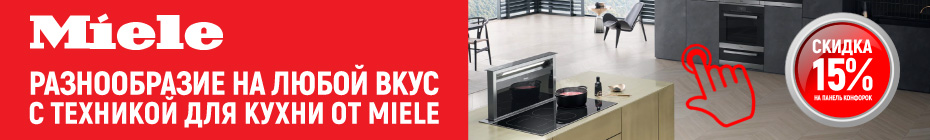 miele-discount-new
